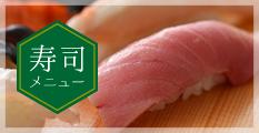多留寿司メニュー(お品書き)