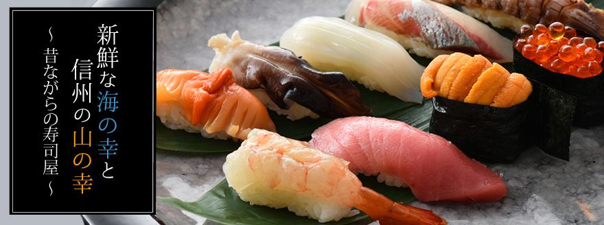 岡谷市の寿司屋/新鮮なネタを使ったお寿司をもっと手軽に。大・小御宴会も多留寿司へ!